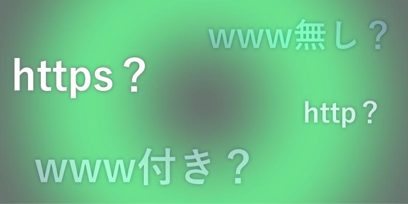 htaccessで301リダイレクトをかけてWordPressサイトのURLを正規化する方法