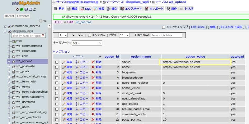 phpmyadmin wp_optionsテーブル