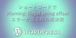 ショートコードでWarning: Illegal string offsetエラーが出る時の解決策
