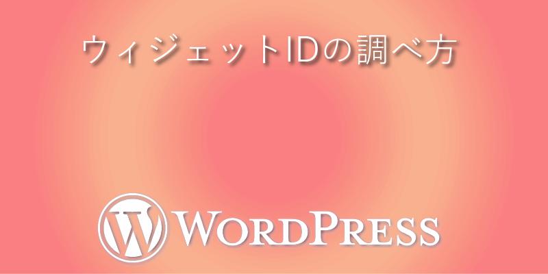 ウィジェットIDの調べ方【ワードプレス】