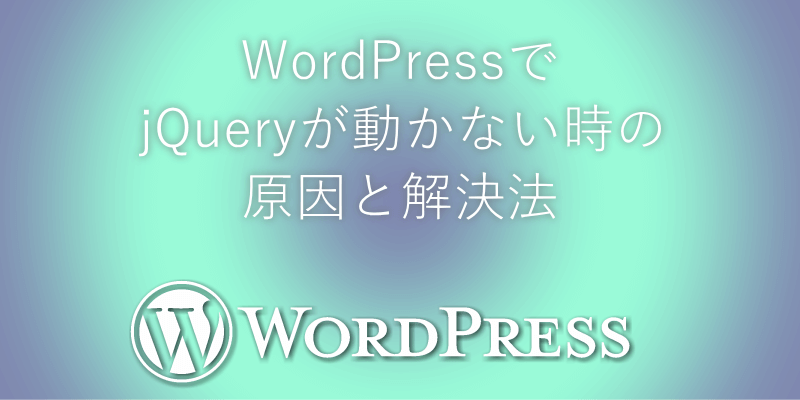 WordPressでjQueryが動かない時の原因と解決法
