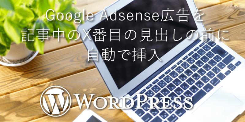Google Adsense広告を記事中のX番目の見出しの前に自動で挿入【ワードプレス】