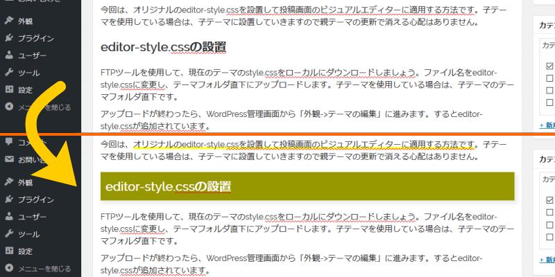 WordPressでオリジナルのeditor-style.cssを設置・適用する方法【子テーマ対応】