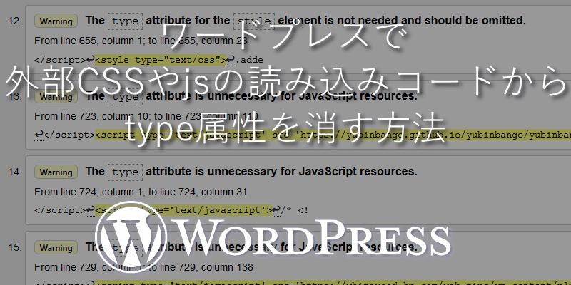 ワードプレスで外部CSSやjsの読み込みコードからtype属性を消す方法