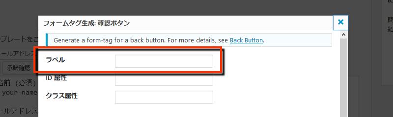 確認・戻って編集ボタンのラベル設定