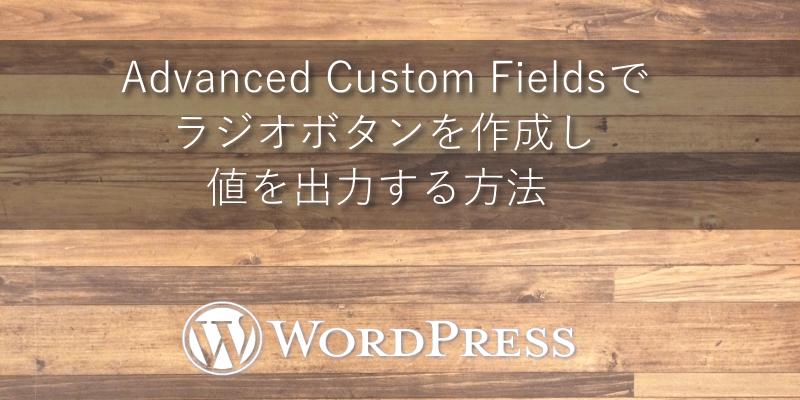 Advanced Custom Fieldsでラジオボタンを作成し値を出力する方法