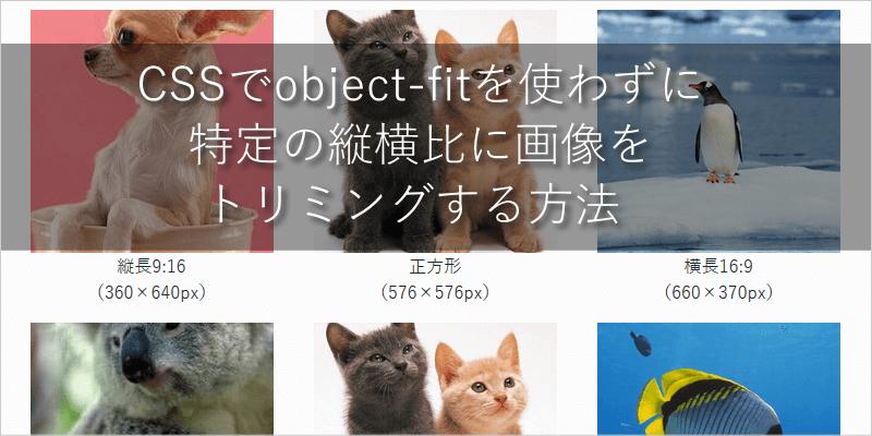 CSSでobject-fitを使わずに特定の縦横比に画像をトリミングする方法