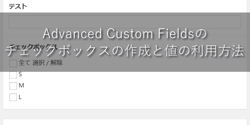 Advanced Custom Fieldsでのチェックボックスの作成と値の利用方法【ワードプレス】