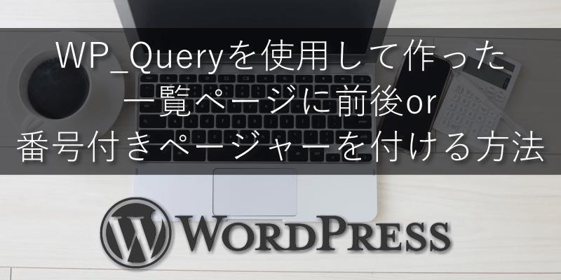 WP_Queryを使用して作った一覧ページに前後or番号付きページャーを付ける方法
