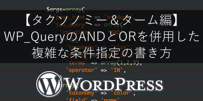 【タクソノミー&ターム編】WP_QueryのANDとORを併用した複雑な条件指定の書き方