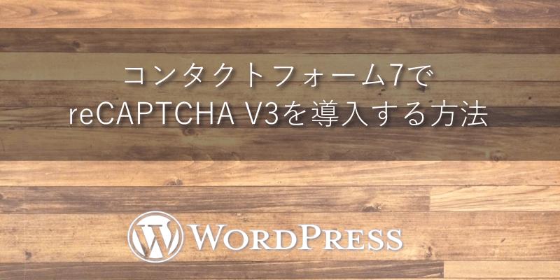 コンタクトフォーム7でreCAPTCHA V3を導入する方法