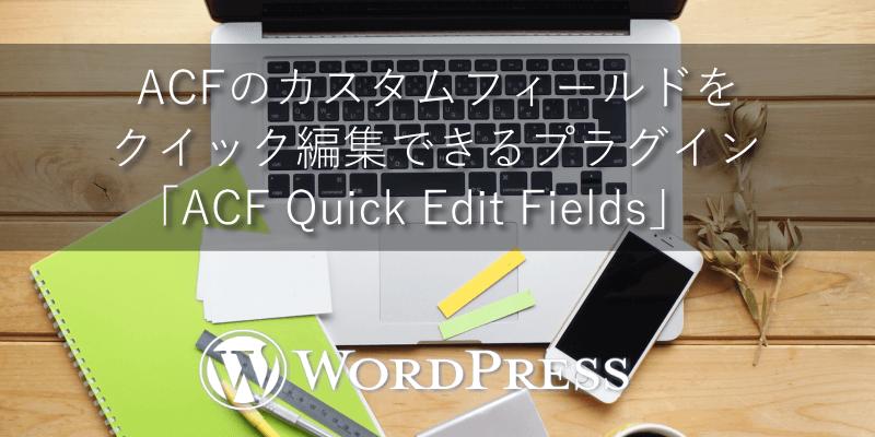 ACFのカスタムフィールドをクイック編集できるプラグイン「ACF Quick Edit Fields」